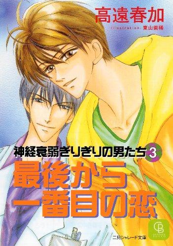 最後から一番目の恋 神経衰弱ぎりぎりの男たち3 (シャレード文庫)