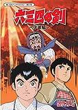 想い出のアニメライブラリー 第67集 六三四の剣 少年編 DVD-BOX HDリマスター版[DVD]