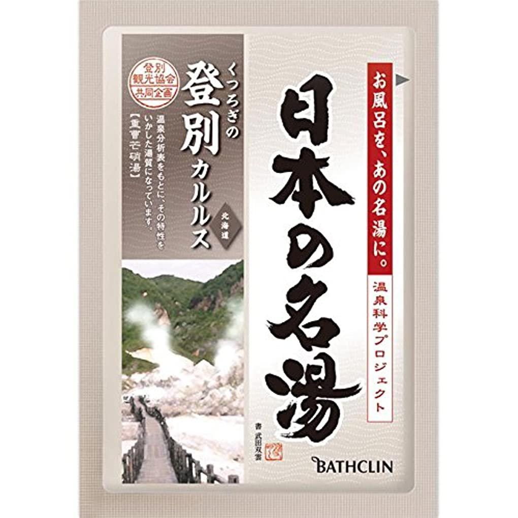大理石実行可能バイパスバスクリン 日本の名湯 登別カルルス 30g (医薬部外品)