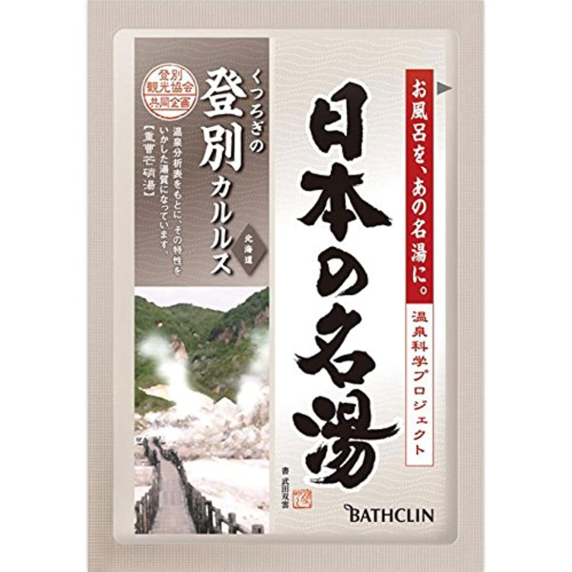 愛する幻想的乱雑なバスクリン 日本の名湯 登別カルルス 30g (医薬部外品)