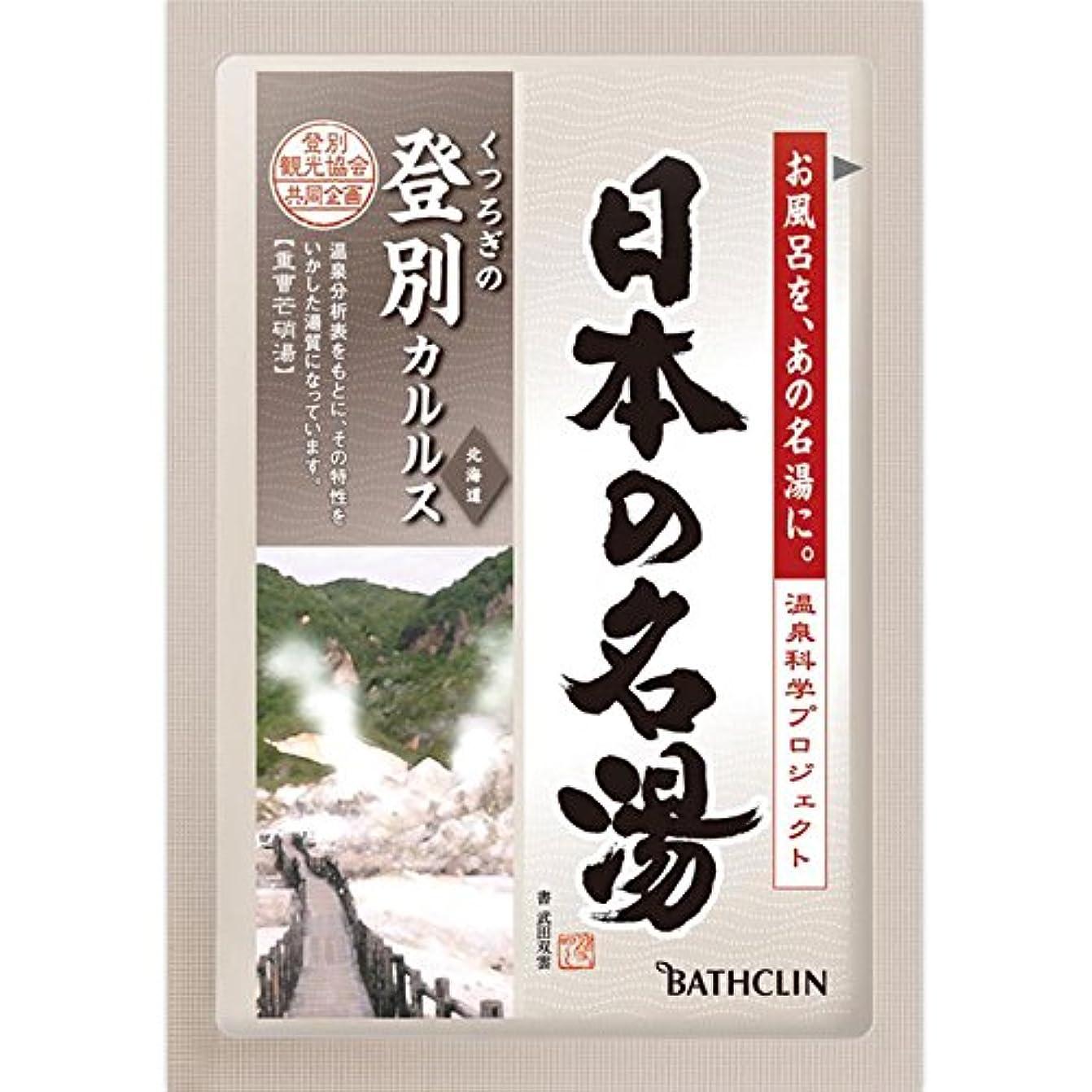 ポールジェームズダイソングローバスクリン 日本の名湯 登別カルルス 30g (医薬部外品)