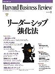 Harvard Business Review (ハーバード・ビジネス・レビュー) 2008年 03月号 [雑誌]
