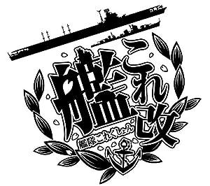 艦これ改 通常版 【初回生産特典】『艦これ』バレンタイン仕様クリアファイル付