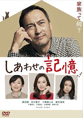 しあわせの記憶 ディレクターズカット版 [DVD]