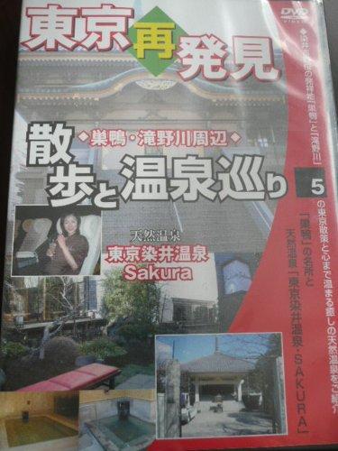 東京再発見・散歩と温泉巡り5(天然温泉Sakura・東京染井温泉) [DVD]