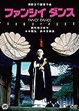 ファンシイダンス[DVD]