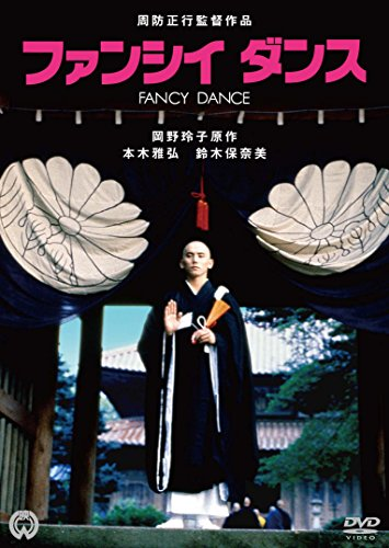 ファンシイダンス [DVD]の詳細を見る