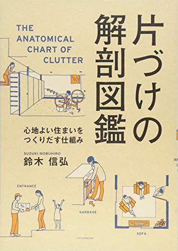 片づけの解剖図鑑