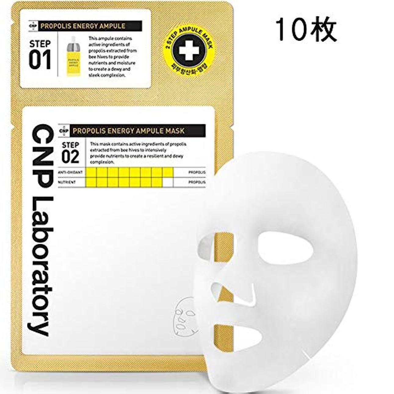 滑りやすいマスク滝[CNP]チャ&パクプロポリスエネルギーアンプルマスクパック10枚 (1step 1.5ml + 2step 30ml)[海外直送品][並行輸入品]