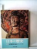 日本の歴史 (2) 古代国家の成立 (中公文庫)