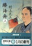 勝海舟〈上〉 (徳間文庫)