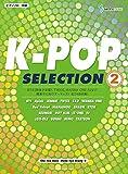 ピアノソロ 中級 K-POP SELECTION 2