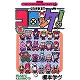 コロッケ!(9) (てんとう虫コミックス)