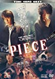 PIECE ―記憶の欠片―【DVD】
