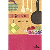 洋食 小川 (幻冬舎文庫)