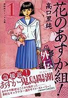 花のあすか組 外伝1 (祥伝社コミック文庫 た 1-9)