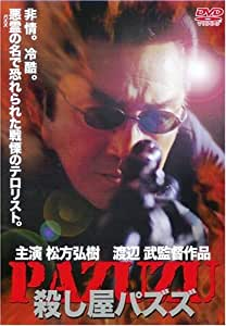 殺し屋PAZUZU [DVD]