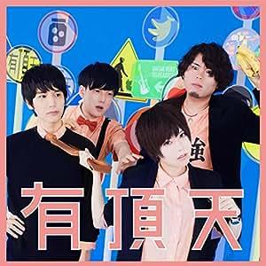 有頂天(初回生産限定盤) (DVD付)( もっとまけられないたたかいパック)