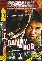 ダニー・ザ・ドッグ 【廉価版2500円】 [DVD]