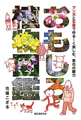 おもしろ植物図鑑:マンガと写真でゆる~く楽しむ、草花の魅力の詳細を見る