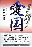 愛国―目覚めよ日本愛せよ日本