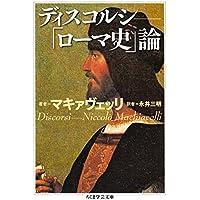 ディスコルシ ――「ローマ史」論 (ちくま学芸文庫)