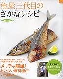 魚屋三代目のさかなレシピ (マイライフシリーズ 733 特集版) 画像