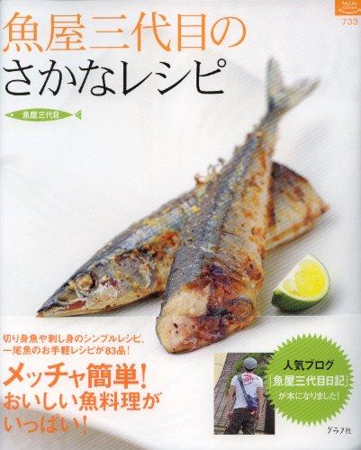 魚屋三代目のさかなレシピ (マイライフシリーズ 733 特集版)の詳細を見る
