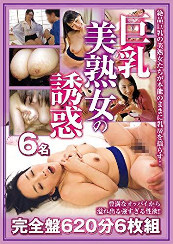房美丽成熟的女人诱惑全 Edition - 620 - 6 光盘 [Dvd]