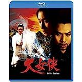 大女侠 [Blu-ray]