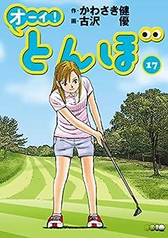 [かわさき健, 古沢優]のオーイ! とんぼ 第17巻 (ゴルフダイジェストコミックス)