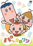 NHK パッコロリン[DVD]