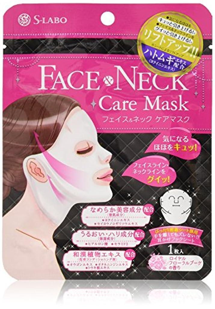女優労苦テーブルを設定するS-LABO フェイス & ネックケアマスク (1枚入)