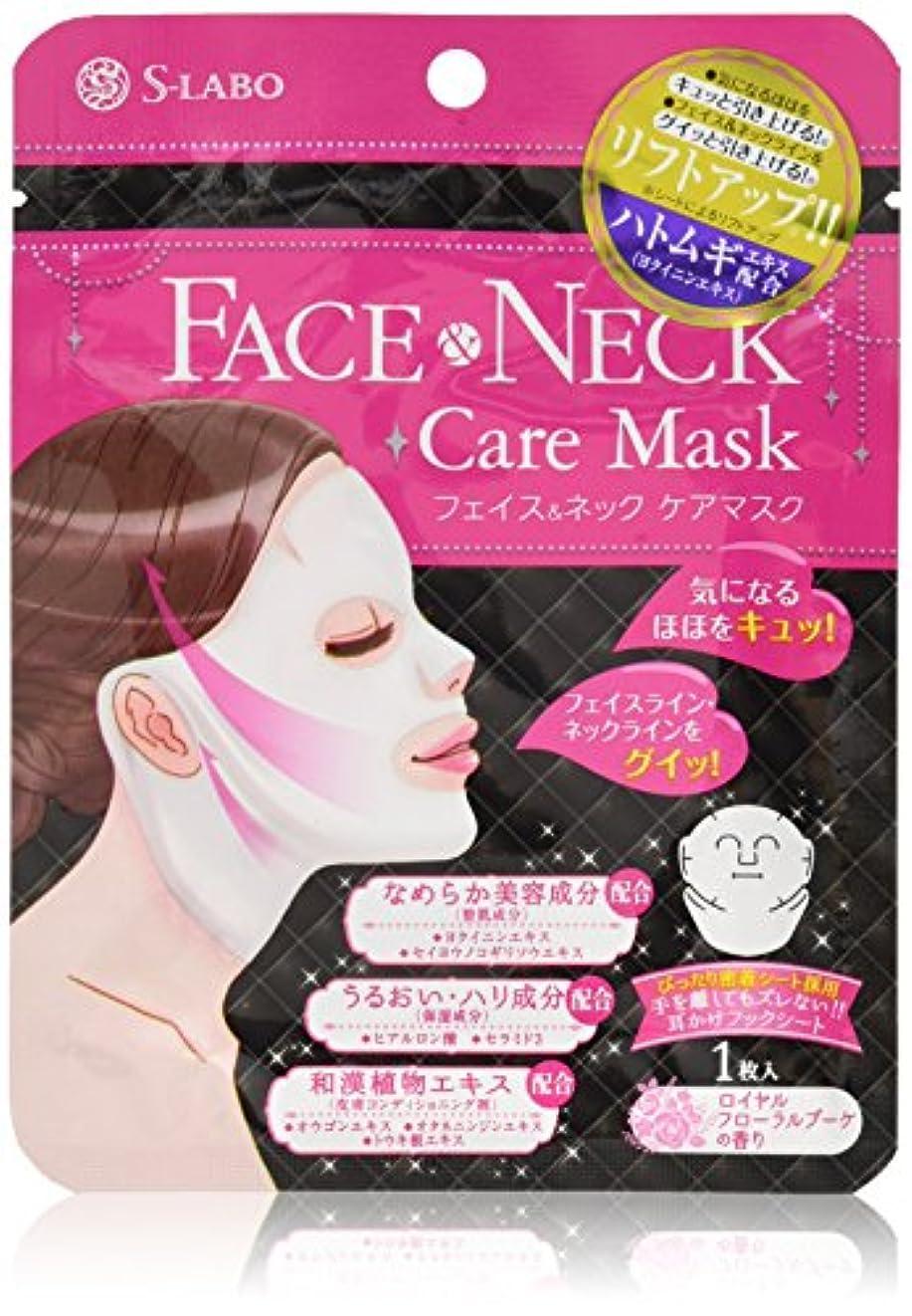趣味動く仲介者S-LABO フェイス & ネックケアマスク (1枚入)