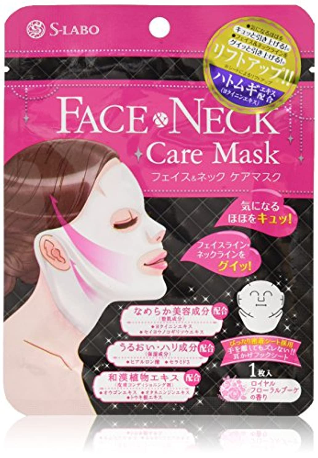 手書き挑発する尊敬S-LABO フェイス & ネックケアマスク (1枚入)