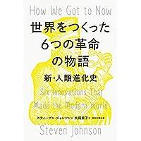 世界をつくった6つの革命の物語 新・人類進化史