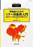 別冊数理科学 数物系のためのミラー対称性入門 2014年 07月号 [雑誌]