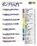 NOMOKEN extra edition ガンプラ入門 (ホビージャパンMOOK 309) 画像