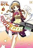 ラジオでGO! 3巻 (まんがタイムKRコミックス)