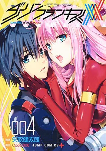 ダーリン・イン・ザ・フランキス 4 (ジャンプコミックス)