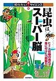 山口恒夫 監修 「昆虫はスーパー脳」 技術評論社