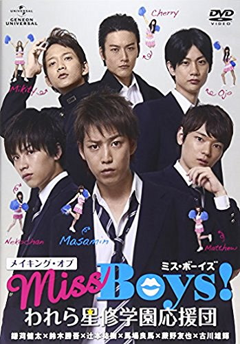 メイキング・オブ「Miss Boys!」われら星修学園応援団 [DVD]