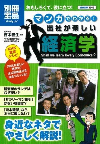 マンガでわかる! 出社が楽しい経済学 (別冊宝島 1606 スタディー)の詳細を見る