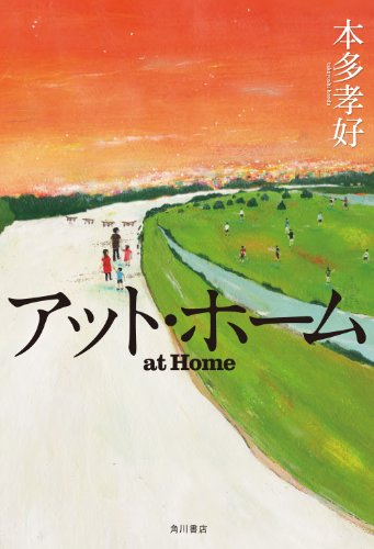 at Homeの詳細を見る