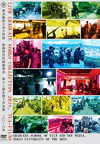 DVD 東京藝術大学大学院映像研究科映画専攻第十二期生修了作品集2018
