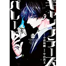 ギャンブラーズパレード(1) (週刊少年マガジンコミックス)