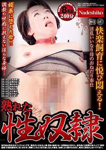 熟れた性奴隷 / Nadeshiko [DVD]
