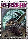 ベルセルク 15 (ヤングアニマルコミックス)