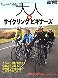 大人のサイクリングビギナーズ―読んでから乗る! (ヤエスメディアムック 161)