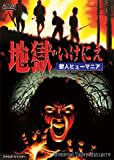地獄のいけにえ 獣人ヒューマニア[DVD]